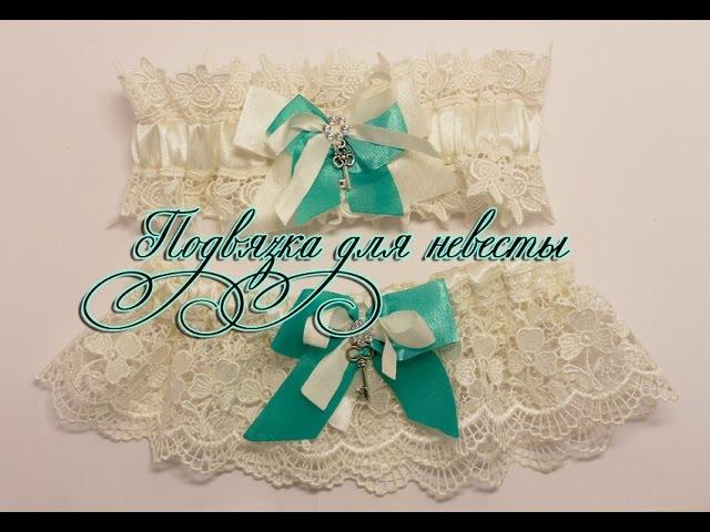 Подвязка для невесты (2 вида)/(ENG SUB)/Gater for bride/Свадебные аксессуары Марины Кляцкой