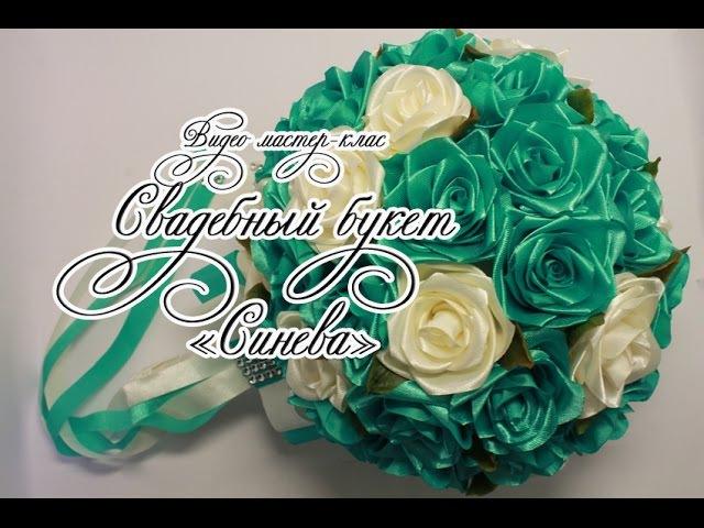 Свадебный букет Синева/(ENG SUB)/Wedding bouquet Blue/Свадебные аксессуары Марины Кляцкой