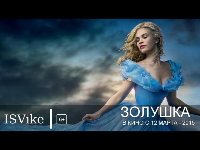 Золушка (2015)   Русский Трейлер (дублированный) 1080p