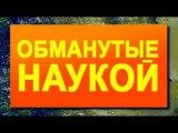 Обманутые наукой. Границы реальности - Видео Dailymotion