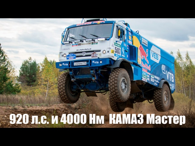 DT LIVE 920 л с КАМАЗ Мастер и ралли рейд Баха Крым