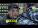 БЛАТНОЙ БОЕВИК ПРО ЗОНУ БЕГЛЕЦ 2017 Новые боевики и криминальные фильмы 2017