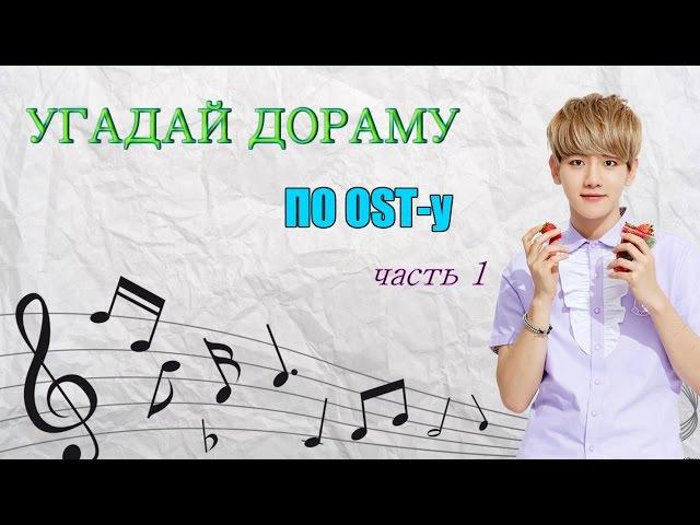 УГАДАЙ ДОРАМУ ПО OST-У часть 1