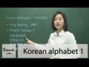 (Jenny's Korean) 1. Korean alphabet (consonant vowel)