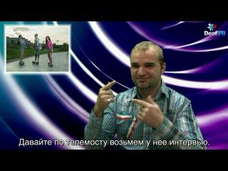 Отзыв петербурженки о гироскутере (DeafSPB)
