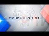 Министерство... Ольга Макеева. Заместитель Председателя Народного Совета ДНР. 17.0...