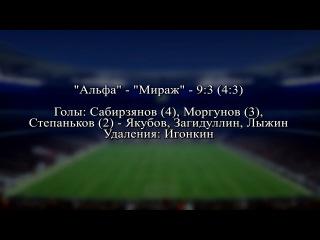 Обзор матча Альфа - Мираж - 9:3, IV Чемпионат Екабайт по мини-футболу (16.11.16)