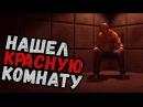 Welcome to the Game - Нашел Красную Комнату прохождение на русском финал концовка 2