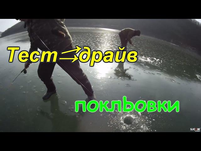 Зимова рибалка, с. Калачківці, р. Студениця, 08.02.2016