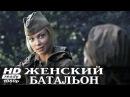 Фильм о войне «Женский Батальон» Русские фильмы 2017 новинки о войне