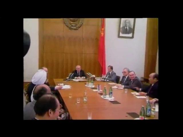 Приезд преп. Муна в Москву в 1990 году, встреча в Кремле с М.С. Горбачевым