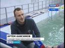 Нерпы Иркутска представят военно-патриотическую программу, Вести-Иркутск