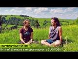 Виталий Шакиров (Cat Shanti) в интервью проекту SLAVYOGA на Carpatian Yoga Fest 2017