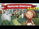 Красная шапочка сказка мультфильм игра книга для детей Полная версия HD✦