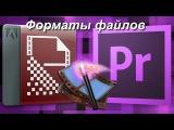 Форматы файлов и знакомство с программой Adobe Media Encoder СС 2015