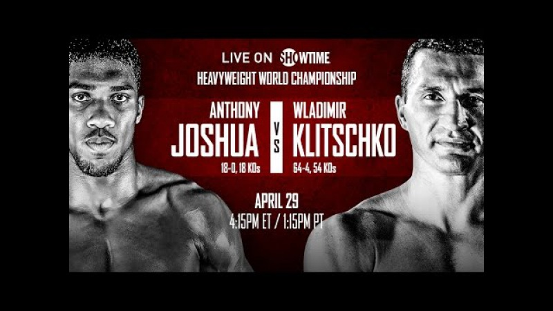 Joshua vs Klitschko Press Conference April 29 LIVE on SHOWTIME 4 15p ET 1 15p PT