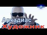 ARKADiAS feat. Dj Kriss Latvia - А ХУДОЖНИК БЕРЁТ КРАСКИ Dance Remix  официальное видео