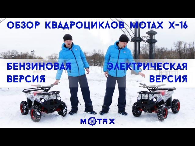 Детский квадроцикл Motax Х-16 бензиновый и электрический - Обзор и тест драйв