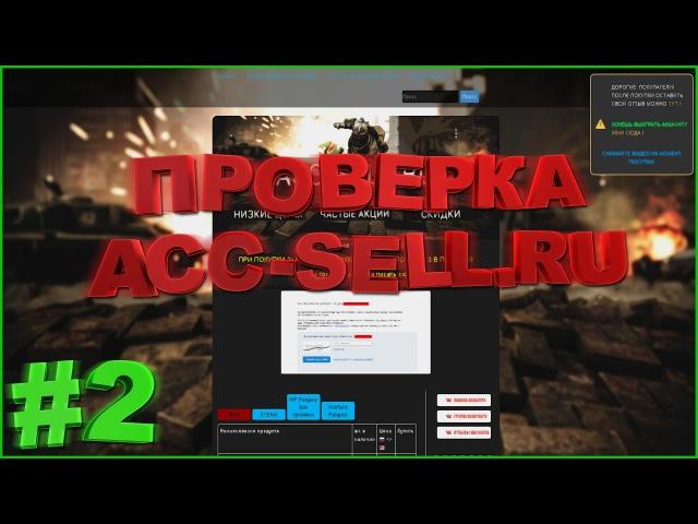 Проверка магазина ACC-SELL.RU 2