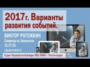 В. Рогожкин. 2017 год. Варианты развития событий.