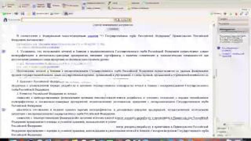 Минюст РФ признал паспорта РФ фальшивыми!