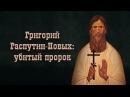 Леонид Болотин. Григорий Распутин-Новых: убитый пророк