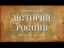 Евгений Спицын История России Выпуск №30 Церковный раскол в XVII веке