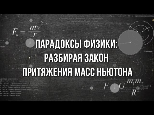 Дмитрий Перетолчин Вадим Ловчиков Парадоксы физики разбирая закон притяжения масс Ньютона