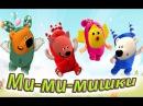 Мимимишки Превращения Телепузики Семья пальчиков песня для детей на русском
