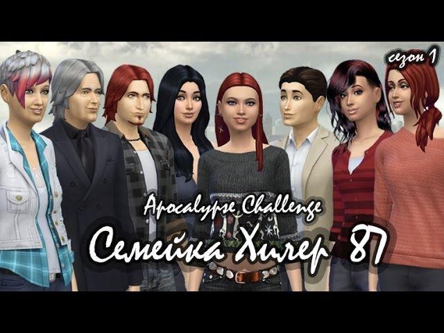 The Sims 4/Apocalypse Challenge/Хилер -87/ДР Маи и Мегги