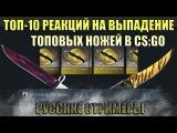ТОП-10 РЕАКЦИЙ РУССКИХ СТРИМЕРОВ НА ВЫПАДЕНИЕ ТОПОВЫХ НОЖЕЙ В CS:GO #1