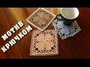 Квадратный мотив крючком Square crochet motif