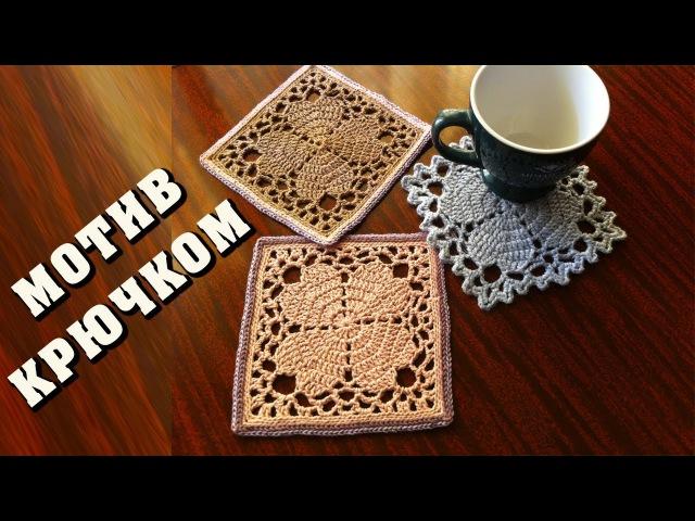 Квадратный мотив крючком | Square crochet motif