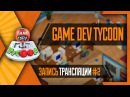 PHombie против Game Dev Tycoon! Запись 2!