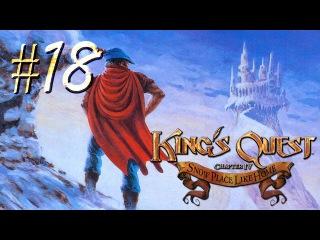 Kings Quest™ ► Семейные узы ► Прохождение (глава 4) 18
