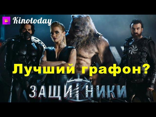 Обзор фильма Защитники 2017