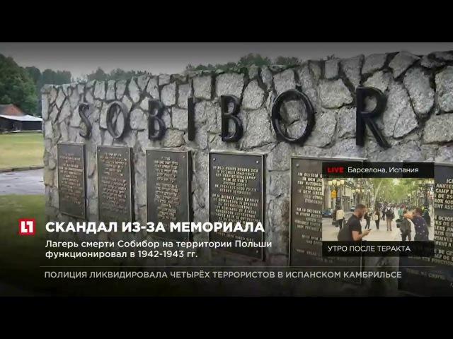"""МИД вызвал послов четырех стран из-за скандала вокруг музея """"Собибор"""""""