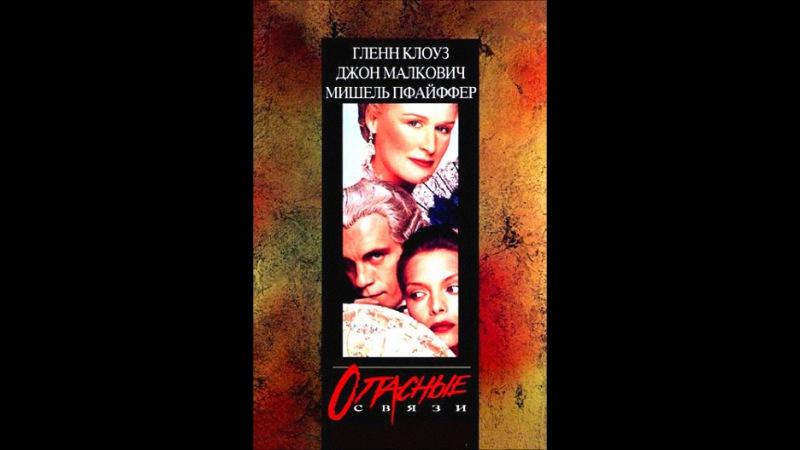 Опасные связи (Dangerous Liaisons, 1988)