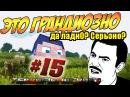 TerraFirmaCraft 1 7 10 ЭТО ГРАНДИОЗНО 15 Minecraft холодильник переезд