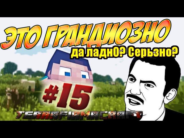 TerraFirmaCraft 1.7.10: ЭТО ГРАНДИОЗНО 15 (Minecraft) холодильник, переезд