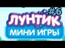 #Лунтик. Мини игры - #6  Развивающий игровой мультик