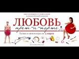 Любовь прет а порте - Трейлер 2017
