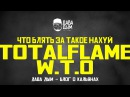 TOTAL FLAME WTO WHAT THE OOOH СИГАРНЫЙ ТАБАК ДЛЯ КАЛЬЯНА VOLADO