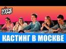 Кастинг в Москве: Полная Версия HYPE CAMP Катя Клэп, ЯнГо, Лиззка, Марьяна Ро, Даня Комков