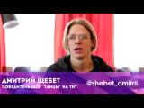 Видеопроект #whatNSK. Дима Щебет (Танцы на ТНТ) в Новосибирске
