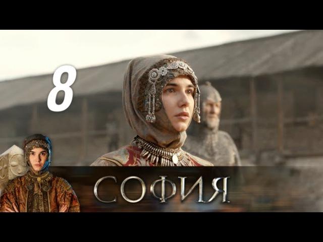 София. Серия 8 (2016) История @ Русские сериалы