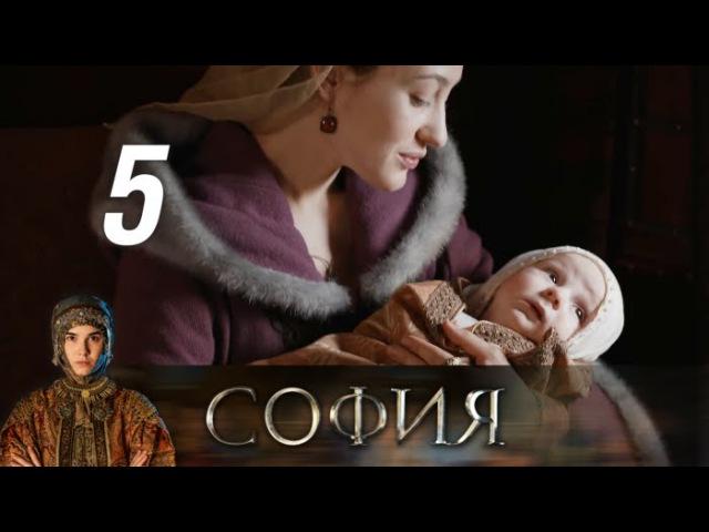 София. Серия 5 (2016) История @ Русские сериалы