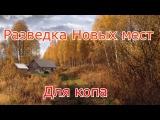 Коп 2016  В поиске Хуторов Столыпинской Реформы Ч 2