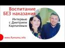 Дмитрий Карпачёв - Как воспитывать детей без наказания/ Позитивное воспитание / Непослушный ребенок