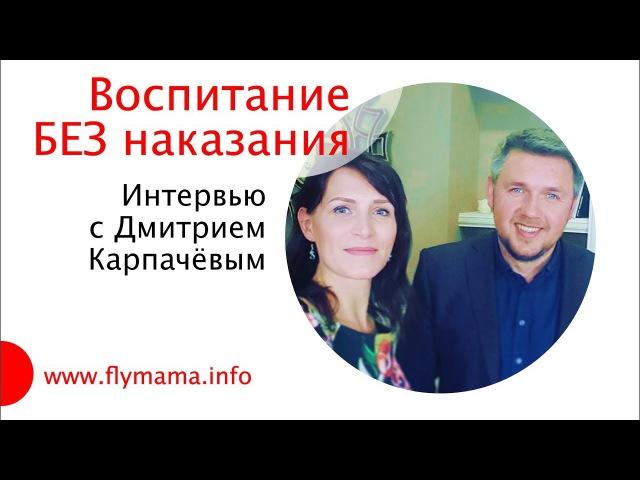 Дмитрий Карпачёв Как воспитывать детей без наказания Позитивное воспитание Непослушный ребенок